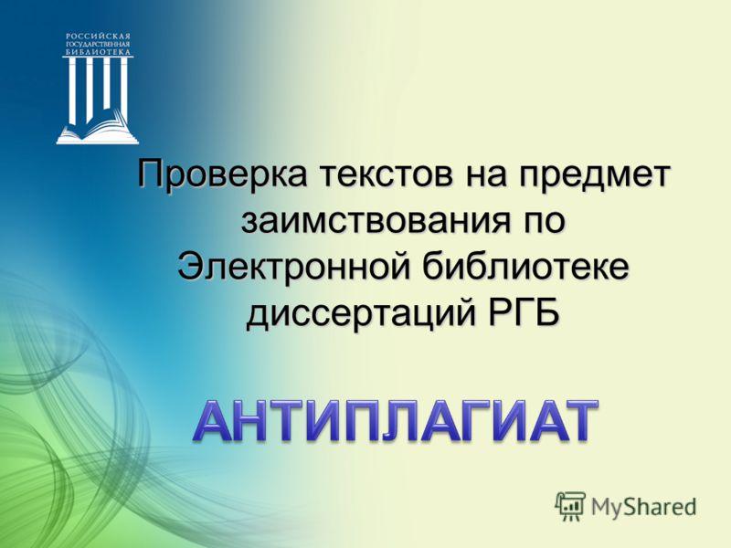 Проверка текстов на предмет заимствования по Электронной библиотеке диссертаций РГБ