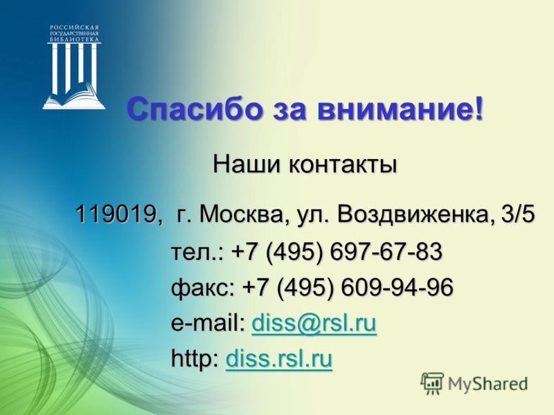 Спасибо за внимание! Наши контакты 119019, г. Москва, ул. Воздвиженка, 3/5 тел.: +7 (495) 697-67-83 факс: +7 (495) 609-94-96 e-mail: d d d d d iiii ssss ssss @@@@ rrrr ssss llll.... rrrr uuuu http: d d d d d iiii ssss ssss.... rrrr ssss llll.... rrrr