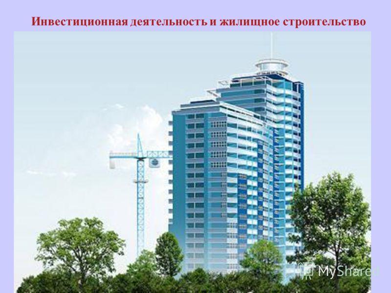 Инвестиционная деятельность и жилищное строительство