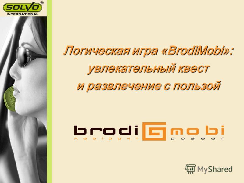 Логическая игра «BrodiMobi»: увлекательный квест и развлечение с пользой