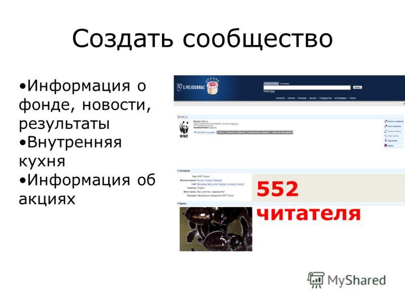 Создать сообщество Информация о фонде, новости, результаты Внутренняя кухня Информация об акциях 552 читателя