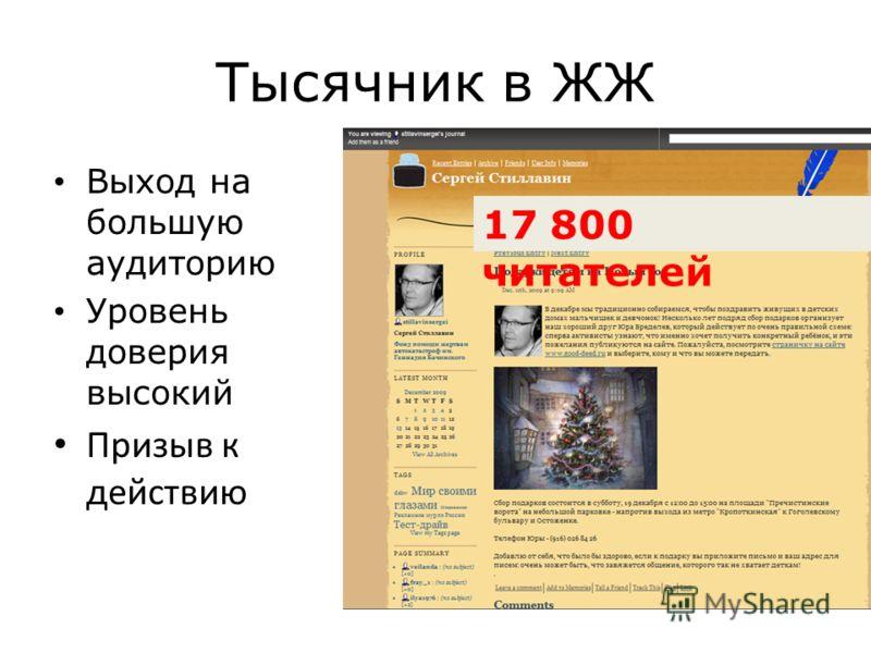 Тысячник в ЖЖ Выход на большую аудиторию Уровень доверия высокий Призыв к действию 17 800 читателей