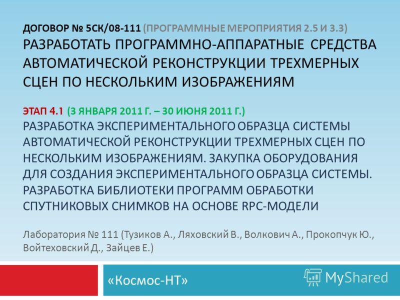 ДОГОВОР 5 СК /08-111 ( ПРОГРАММНЫЕ МЕРОПРИЯТИЯ 2.5 И 3.3) РАЗРАБОТАТЬ ПРОГРАММНО - АППАРАТНЫЕ СРЕДСТВА АВТОМАТИЧЕСКОЙ РЕКОНСТРУКЦИИ ТРЕХМЕРНЫХ СЦЕН ПО НЕСКОЛЬКИМ ИЗОБРАЖЕНИЯМ « Космос - НТ » ЭТАП 4.1 (3 ЯНВАРЯ 2011 Г. – 30 ИЮНЯ 2011 Г.) РАЗРАБОТКА ЭК