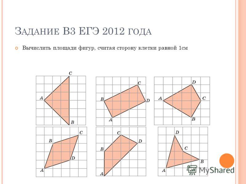 З АДАНИЕ B3 ЕГЭ 2012 ГОДА Вычислить площади фигур, считая сторону клетки равной 1см
