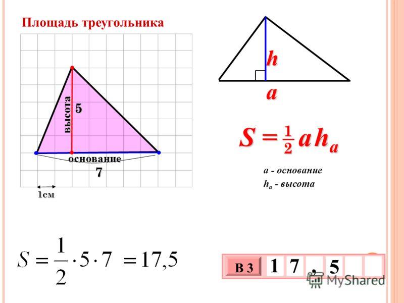 1см 3 х 1 0 х В 3 5 1 7, 5 S = a h a 2 1 a h h a - высота a - основание 7 основание высота Площадь треугольника