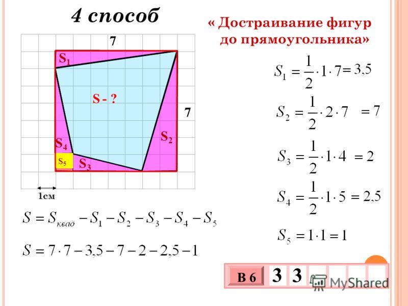 1см 3 х 1 0 х В 6 3 3 S - ? S1S1 S4S4 S2S2 S5S5 S3S3 7 7 « Достраивание фигур до прямоугольника» 4 способ