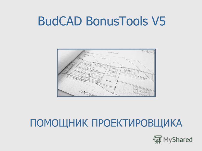 BudCAD BonusTools V5 ПОМОЩНИК ПРОЕКТИРОВЩИКА