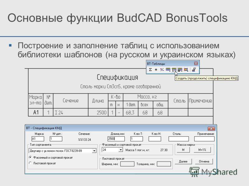 Основные функции BudCAD BonusTools Построение и заполнение таблиц с использованием библиотеки шаблонов (на русском и украинском языках)