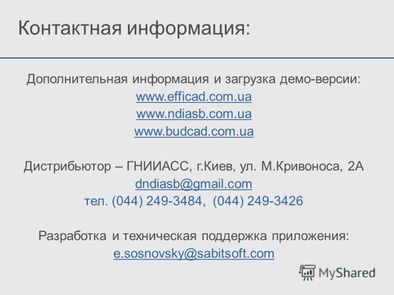 Дополнительная информация и загрузка демо-версии: www.efficad.com.ua www.ndiasb.com.ua www.budcad.com.ua Дистрибьютор – ГНИИАСС, г.Киев, ул. М.Кривоноса, 2А dndiasb@gmail.com тел. (044) 249-3484, (044) 249-3426 Разработка и техническая поддержка прил