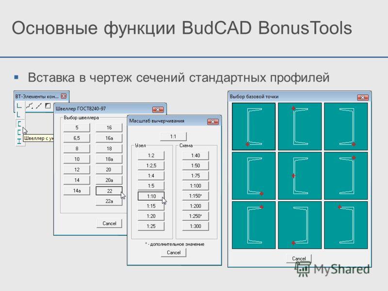 Вставка в чертеж сечений стандартных профилей Основные функции BudCAD BonusTools