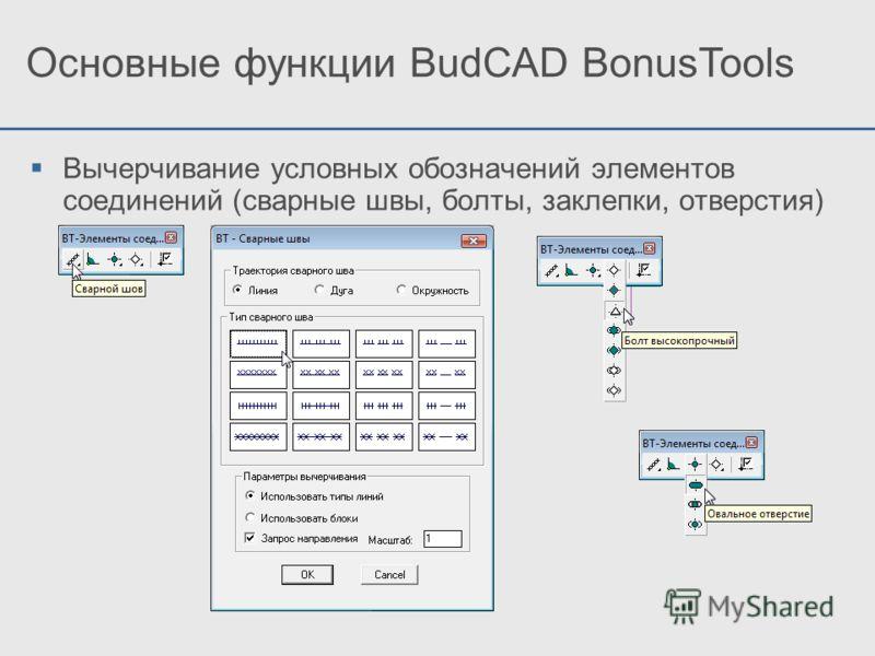 Вычерчивание условных обозначений элементов соединений (сварные швы, болты, заклепки, отверстия) Основные функции BudCAD BonusTools