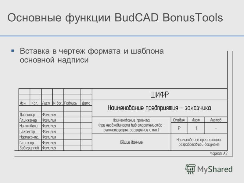 Вставка в чертеж формата и шаблона основной надписи Основные функции BudCAD BonusTools