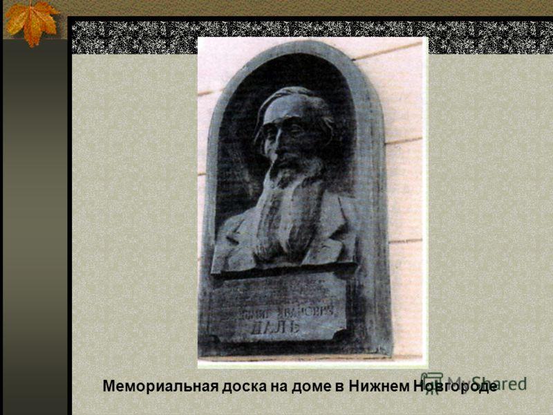 Мемориальная доска на доме в Нижнем Новгороде