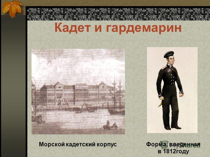 Кадет и гардемарин Морской кадетский корпусФорма, введенная в 1812году