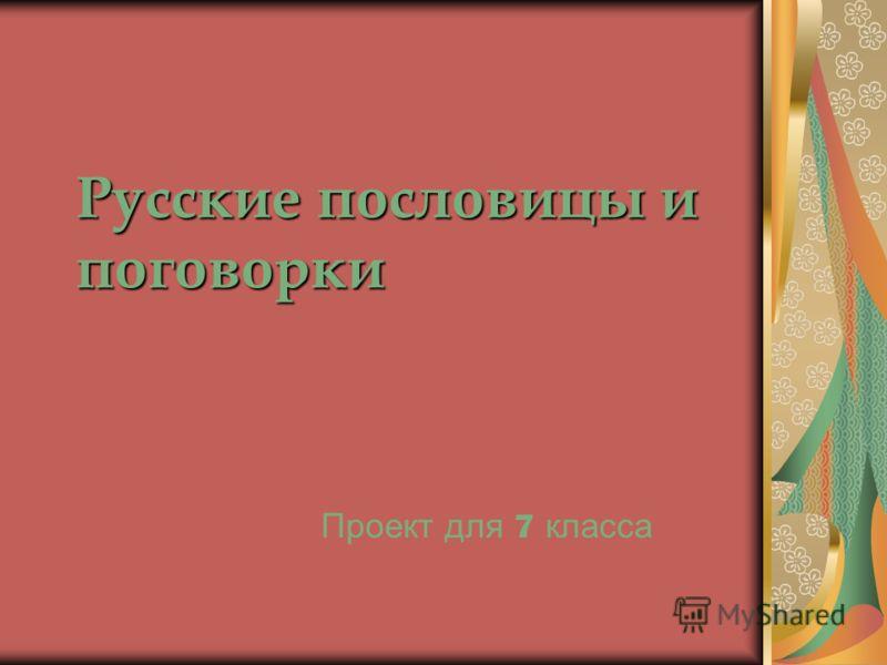 Русские пословицы и поговорки Проект для 7 класса