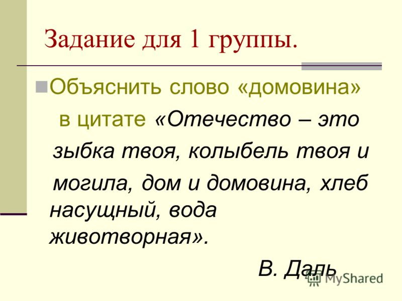 Толковый Словарь Даля Значение Слова Отечество