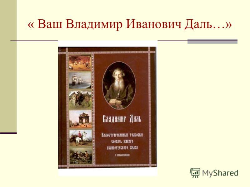 « Ваш Владимир Иванович Даль…»