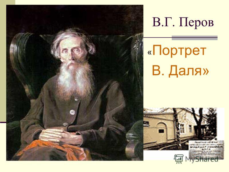 В.Г. Перов « Портрет В. Даля»