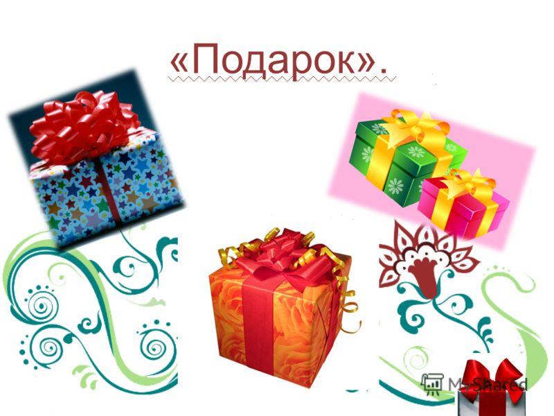 «Подарок».