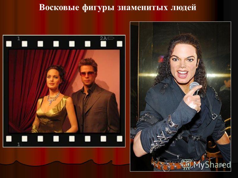 Снимают мерки Дом-музей М.Твена 23