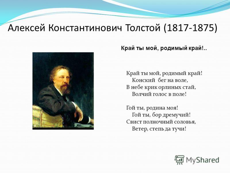 Алексей константинович толстой 1817 1875