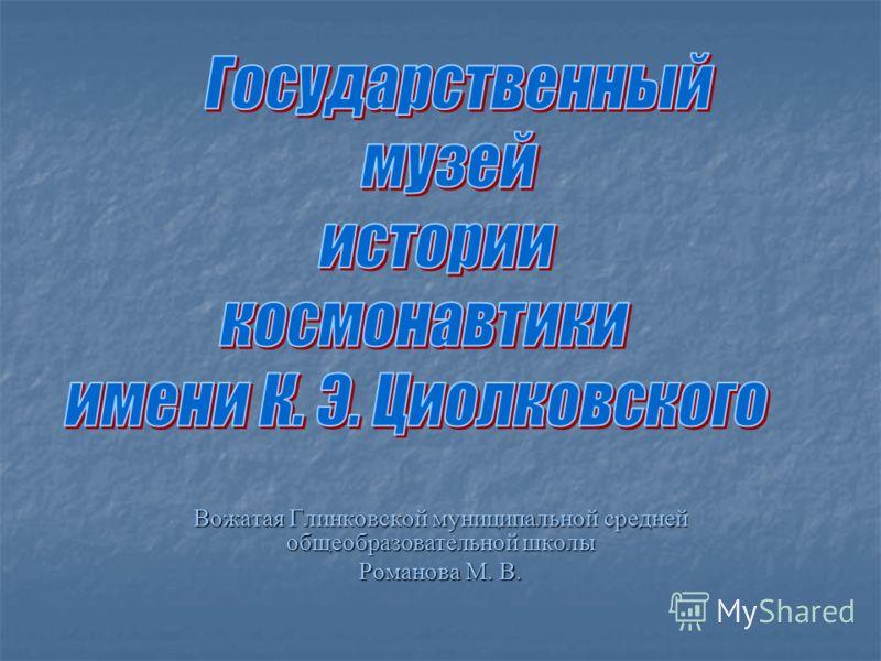 Вожатая Глинковской муниципальной средней общеобразовательной школы Романова М. В.