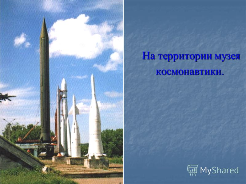На территории музея На территории музея космонавтики. космонавтики.