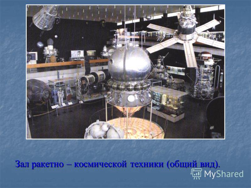 Зал ракетно – космической техники (общий вид).