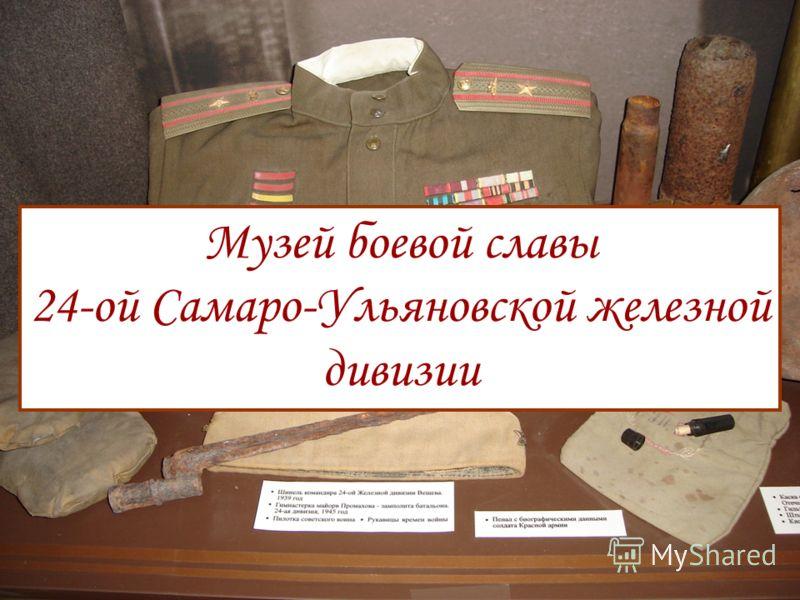 Музей боевой славы 24-ой Самаро-Ульяновской железной дивизии