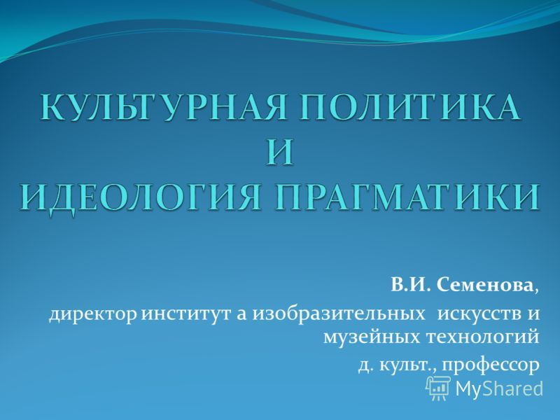 В.И. Семенова, директор институт а изобразительных искусств и музейных технологий д. культ., профессор