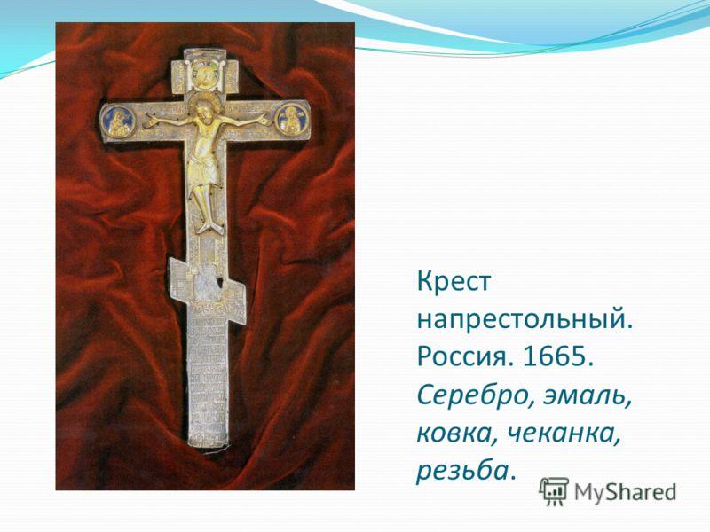 Крест напрестольный. Россия. 1665. Серебро, эмаль, ковка, чеканка, резьба.