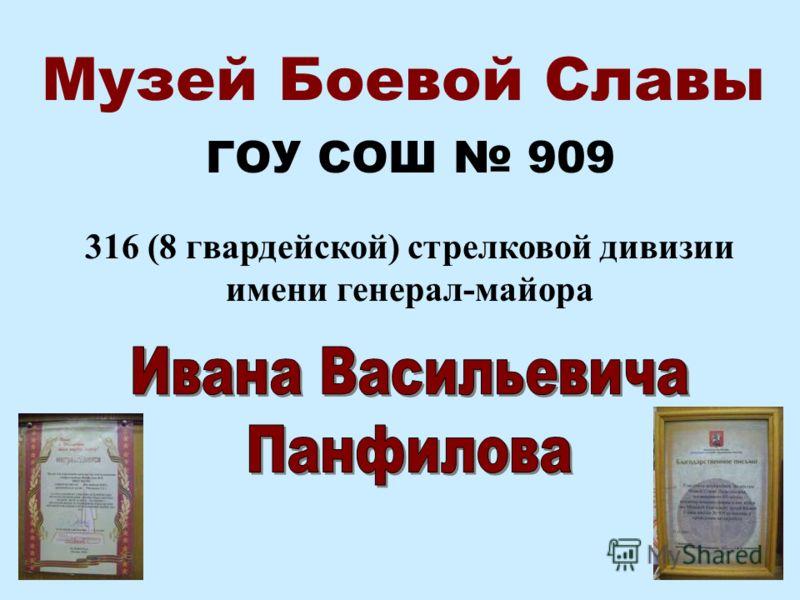 316 (8 гвардейской) стрелковой дивизии имени генерал-майора Музей Боевой Славы ГОУ СОШ 909