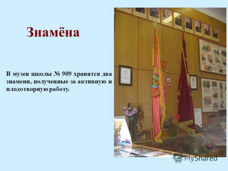 Знамёна В музеи школы 909 хранятся два знамени, полученные за активную и плодотворную работу.