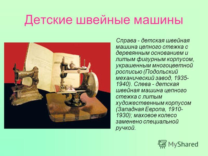 Детские швейные машины Справа - детская швейная машина цепного стежка с деревянным основанием и литым фигурным корпусом, украшенным многоцветной росписью (Подольский механический завод, 1935- 1940). Слева - детская швейная машина цепного стежка с лит