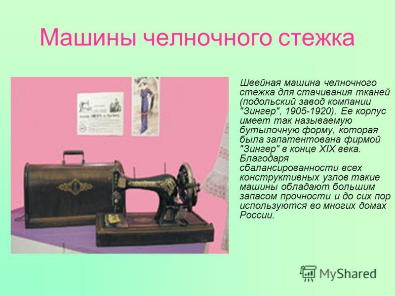 Машины челночного стежка Швейная машина челночного стежка для стачивания тканей (подольский завод компании