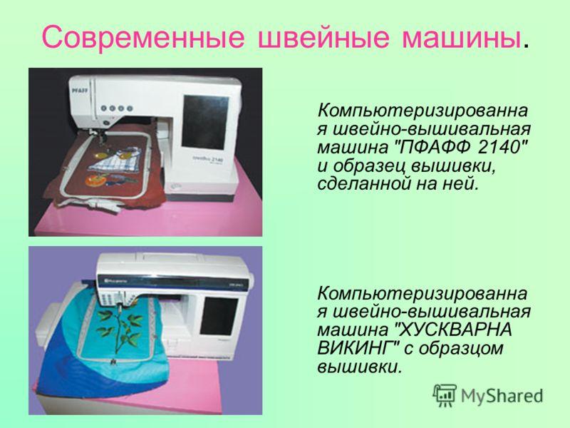 Современные швейные машины. Компьютеризированна я швейно-вышивальная машина ПФАФФ 2140 и образец вышивки, сделанной на ней. Компьютеризированна я швейно-вышивальная машина ХУСКВАРНА ВИКИНГ с образцом вышивки.