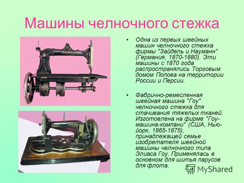 Машины челночного стежка Одна из первых швейных машин челночного стежка фирмы