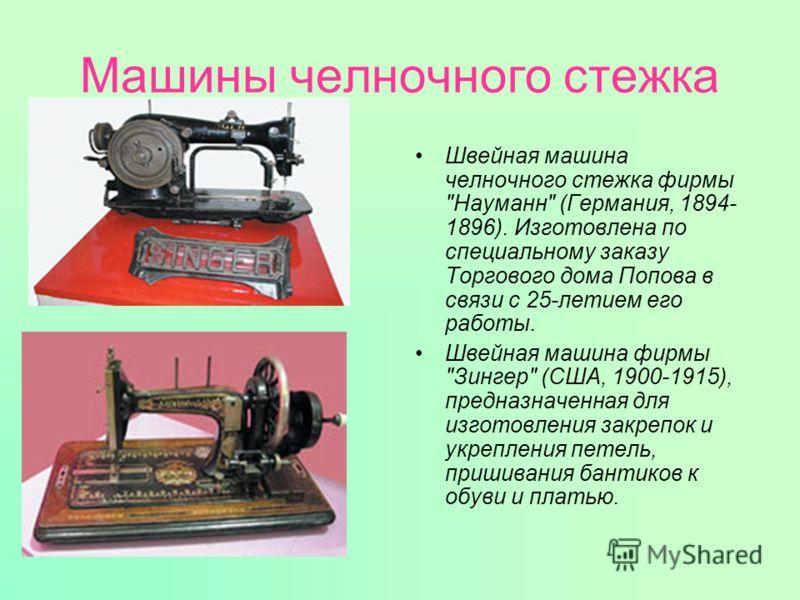 Машины челночного стежка Швейная машина челночного стежка фирмы