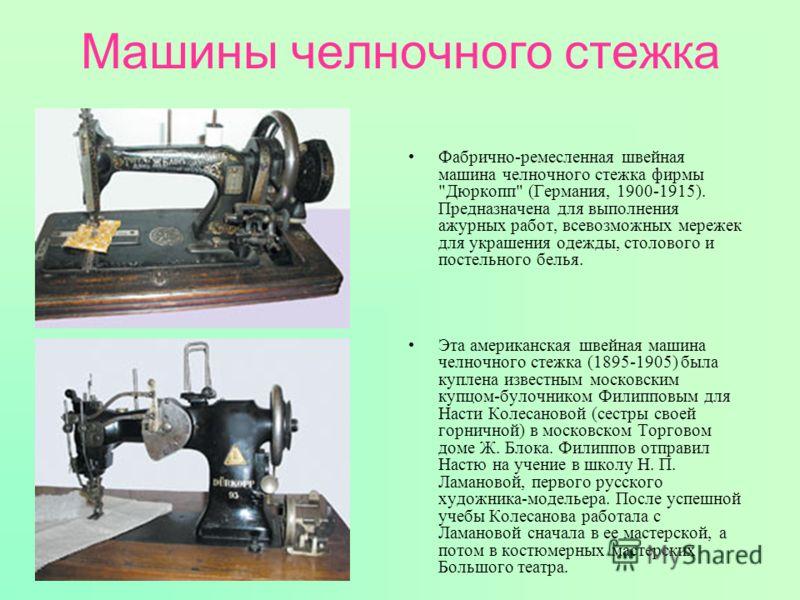 Машины челночного стежка Фабрично-ремесленная швейная машина челночного стежка фирмы