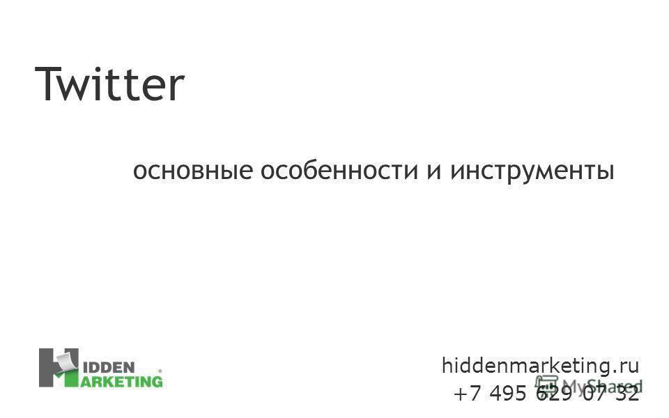 hiddenmarketing.ru +7 495 629 07 32 Twitter основные особенности и инструменты