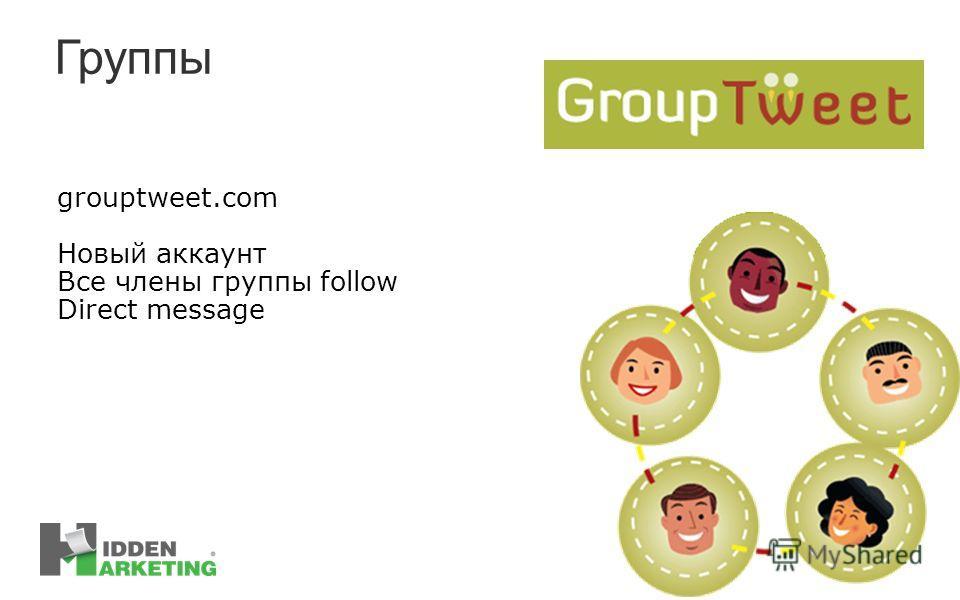 Группы grouptweet.com Новый аккаунт Все члены группы follow Direct message