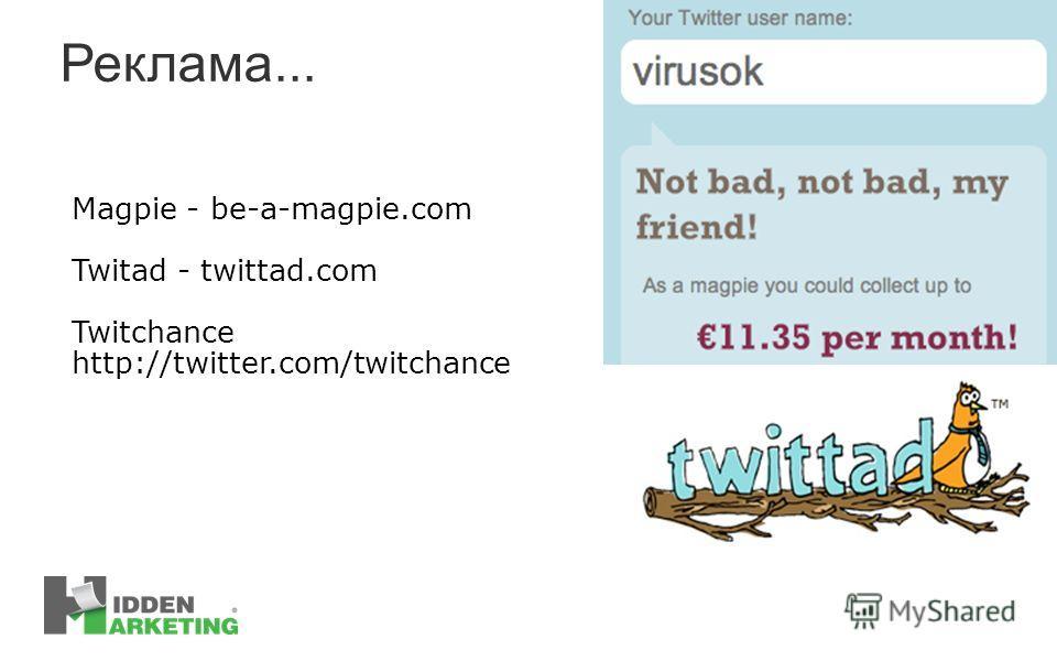 Реклама... Magpie - be-a-magpie.com Twitad - twittad.com Twitchance http://twitter.com/twitchance