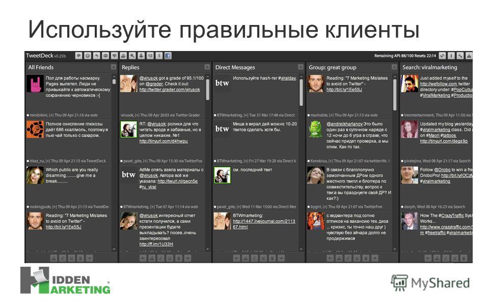 Используйте правильные клиенты Desktop – Tweet Deck Mobile!