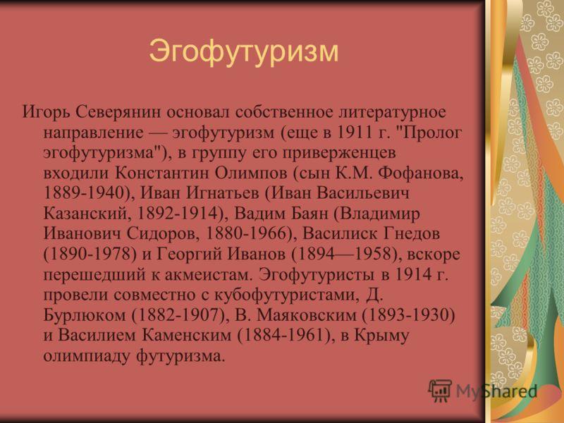Эгофутуризм Игорь Северянин основал собственное литературное направление эгофутуризм (еще в 1911 г.