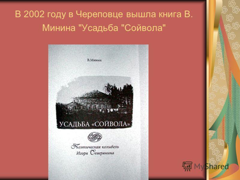 В 2002 году в Череповце вышла книга В. Минина Усадьба Сойвола