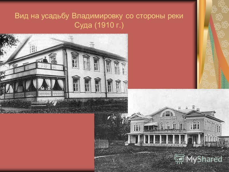 Вид на усадьбу Владимировку со стороны реки Суда (1910 г.)