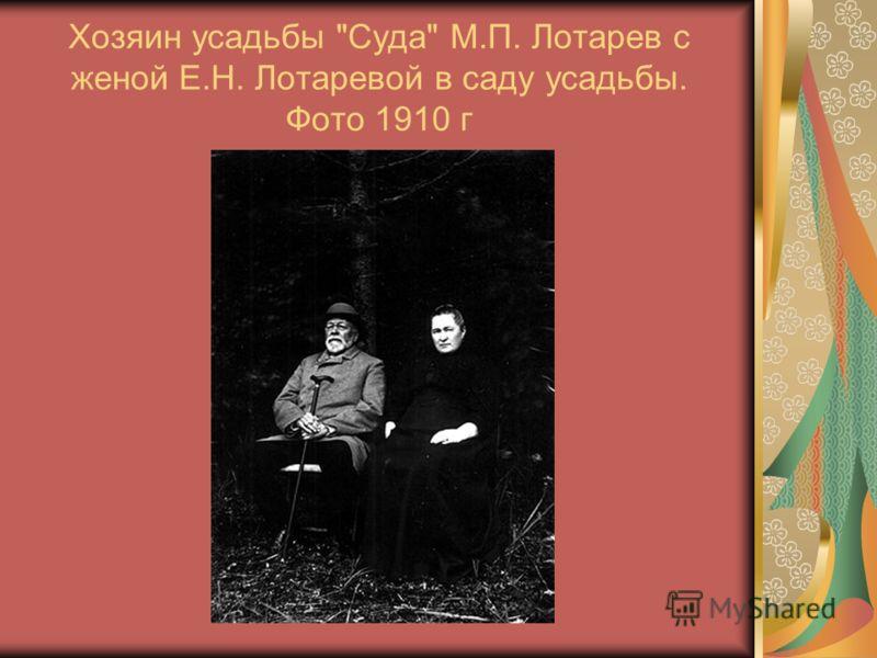 Хозяин усадьбы Суда М.П. Лотарев с женой Е.Н. Лотаревой в саду усадьбы. Фото 1910 г