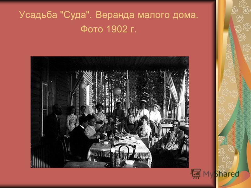 Усадьба Суда. Веранда малого дома. Фото 1902 г.
