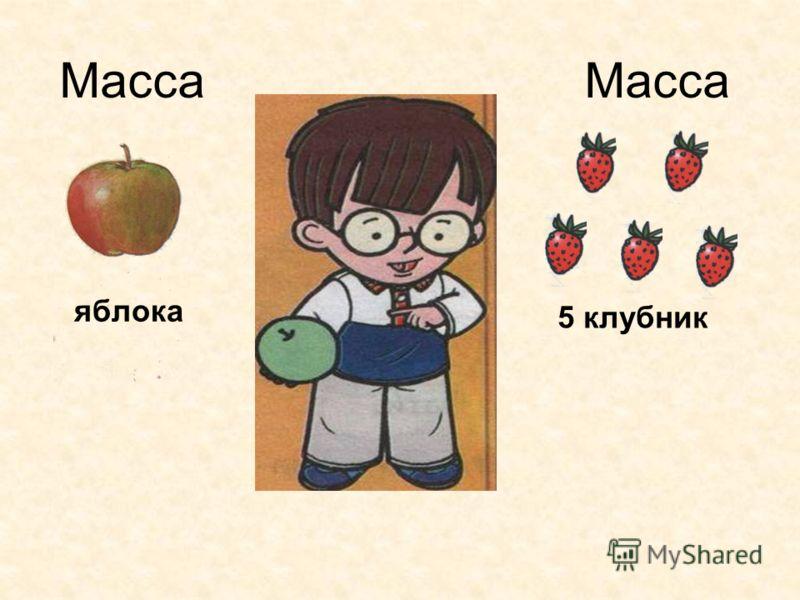 Масса яблока 5 клубник