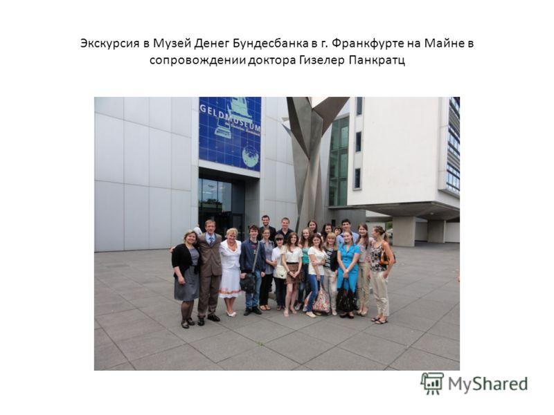 Экскурсия в Музей Денег Бундесбанка в г. Франкфурте на Майне в сопровождении доктора Гизелер Панкратц